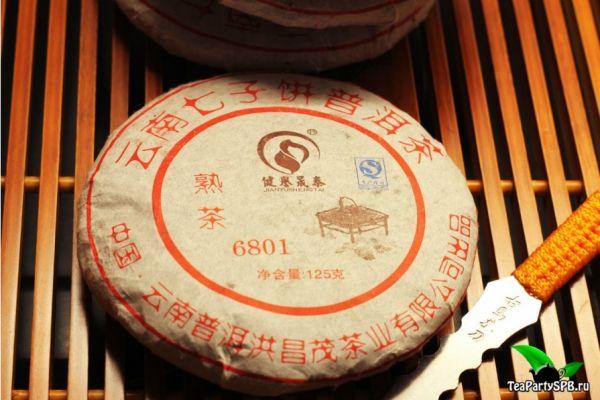 Шу пуэр Гун Тин  2009г, 125гр (блин)