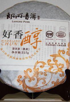 Хао Сян Чунь, Шу  пуэр, 2015г, 357гр