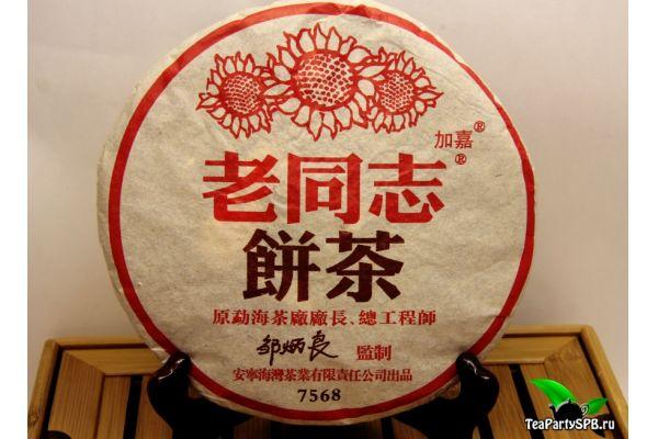 Лао Тун Чжи 7568 (Старый товарищ), Шу пуэр, 2005 год, 357гр