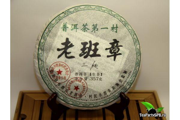 Мэнхай Лао Бан Чжан Шен пуэр, 2012год, 357гр (блин)