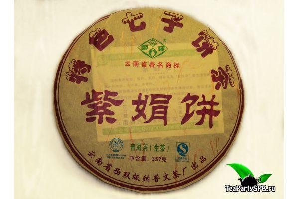 """Пу Вэнь """"Цзы Чжуань Бин"""" (Фиолетовый шен), Шен пуэр, 357г"""