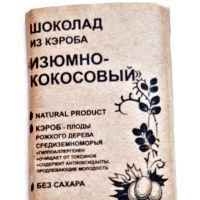 """Шоколад из кэроба сыроедческий """"Изюмно-кокосовый"""" RAW, 50г"""