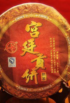Менхай Гунтин шу пуэр, 2013год, 357гр (блин)