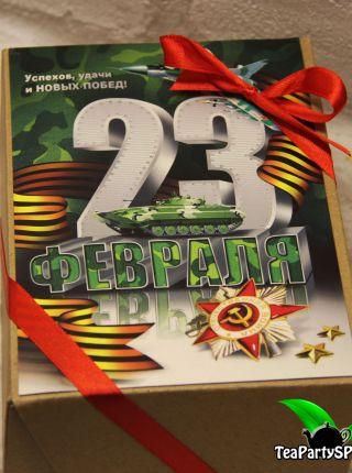 """Подарочный набор к 23 февраля """"Новых побед!"""""""