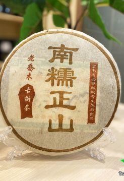 """Шен пуэр блин 400гр """"Нань Ло Чжен Шань"""" , 2004г"""