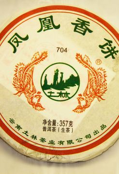 """Ту Линь """"Железный блин 704"""", Шен пуэр, 357г"""