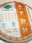 Пу Вэнь Шу Бин, Шу пуэр, 2014 год, 400г