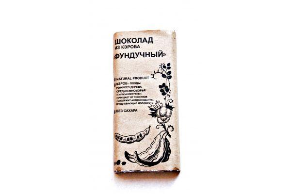 """Шоколад из кэроба сыроедческий """"Фундучный"""" RAW, 100г"""